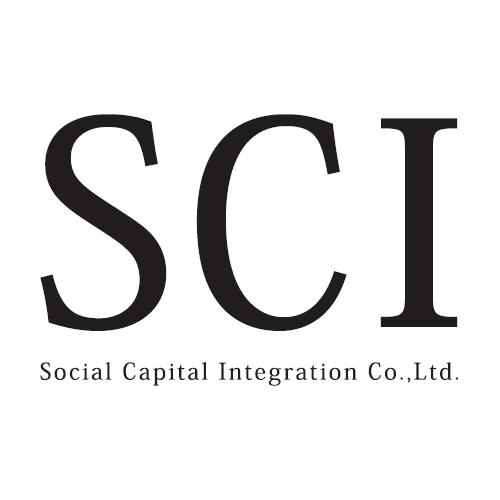 SCI(ソーシャルキャピタルインテグレーション)
